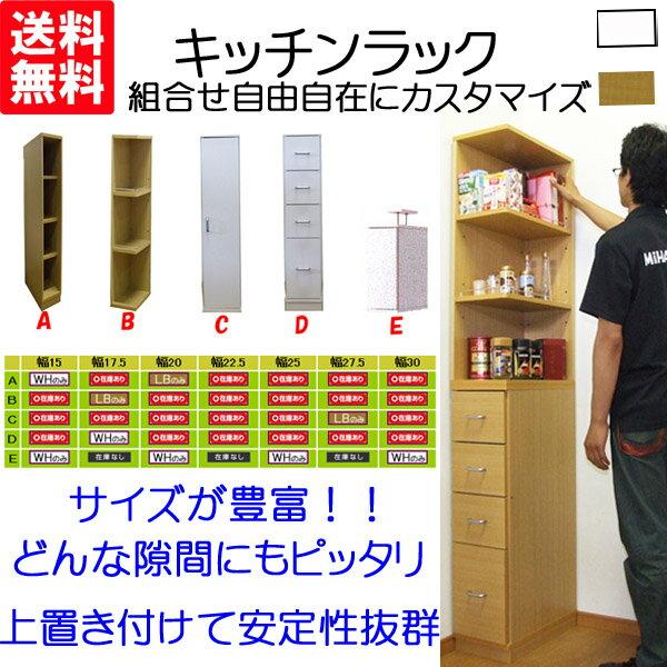 キッチンすきま収納 <br />