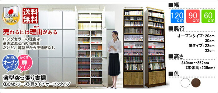 薄型突っ張り書棚(bcmシリーズ)