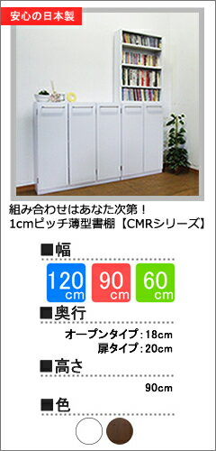 1cmピッチ薄型積み重ね書棚(CMRシリーズ)
