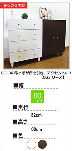 GOLDキャビネット(CGシリーズ)