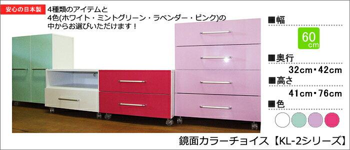 鏡面カラーチョイス(KL-2シリーズ)