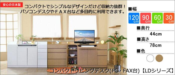 コンパクトリビングデスク(LDシリーズ)