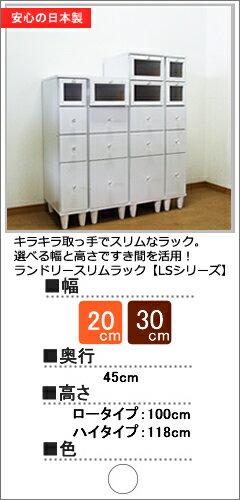 ランドリースリムラック(LSシリーズ)