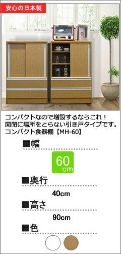 コンパクト食器棚(MH-60)